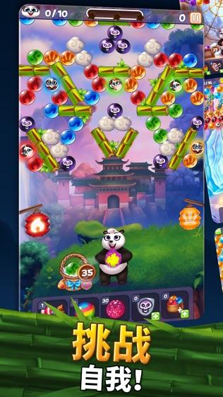 熊猫泡泡软件截图2