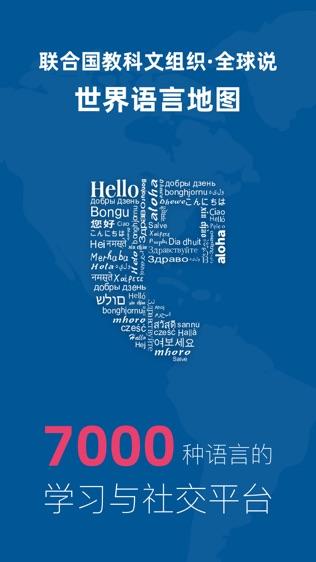 全球说 | talkmate软件截图0