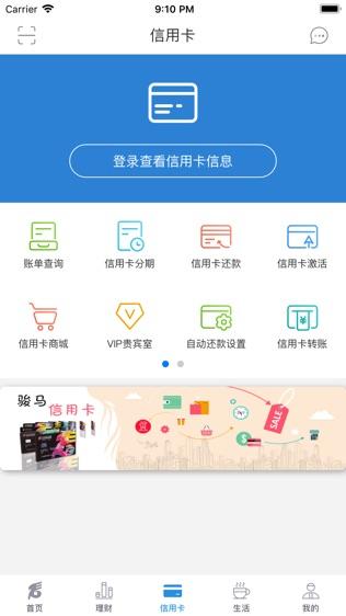 内蒙古银行手机客户端软件截图2