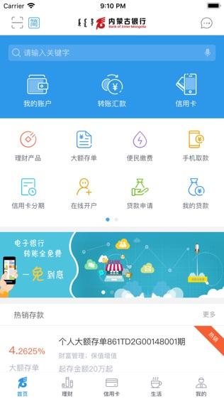内蒙古银行手机客户端软件截图0