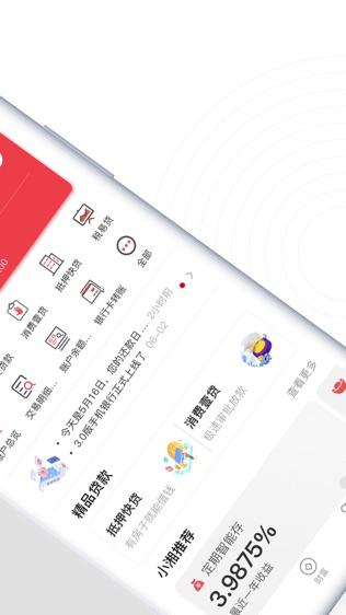 湖南三湘银行软件截图1