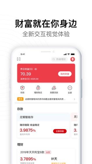 湖南三湘银行软件截图2