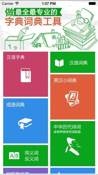 新华字典有声版和汉语成语词典软件截图0
