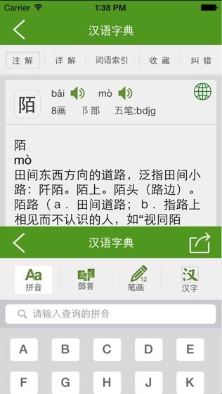 新华字典有声版和汉语成语词典软件截图1