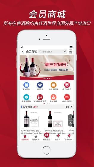 红酒世界App—全球葡萄酒搜索软件截图2