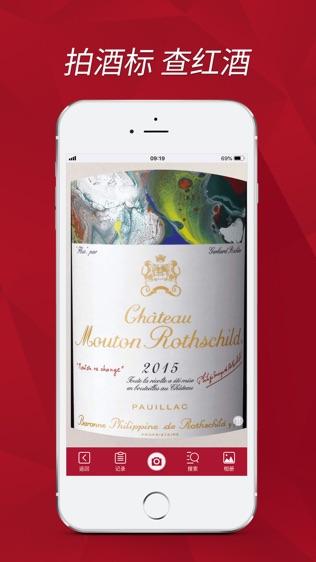 红酒世界App—全球葡萄酒搜索软件截图1