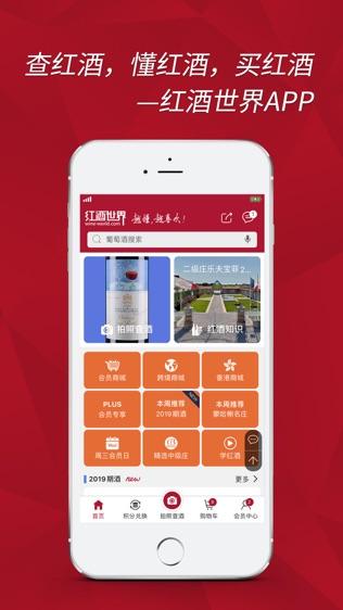 红酒世界App—全球葡萄酒搜索软件截图0