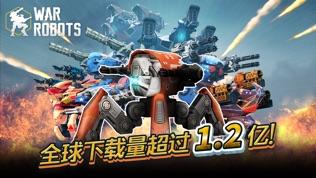 机甲战队《War Robots》软件截图1