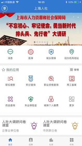 上海人社软件截图0