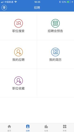 上海人社软件截图1