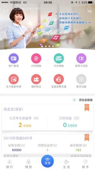 渤海银行手机银行软件截图1