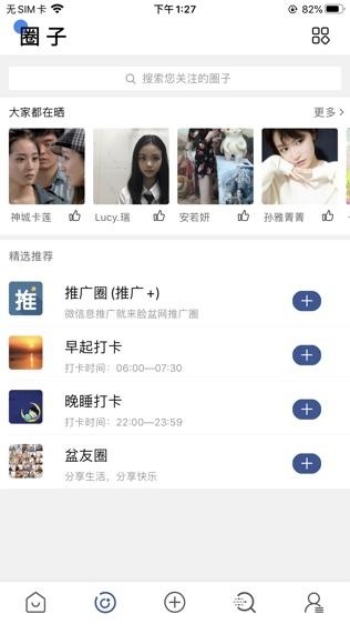 脸盆网:立刻登陆facebowl脸盆网软件截图2