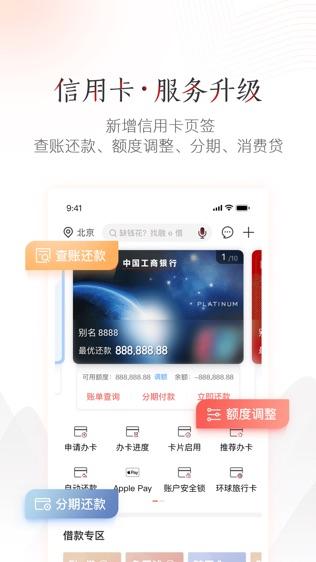 中国工商银行软件截图1