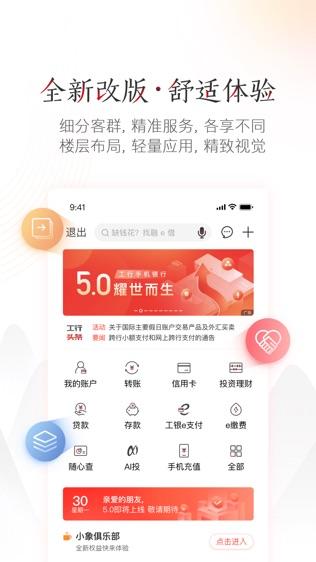 中国工商银行软件截图0