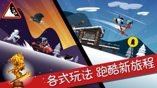 滑雪大冒险软件截图1