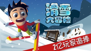 滑雪大冒险软件截图0