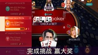 Zynga Poker软件截图2