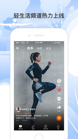 咪咕善跑—跑步健身运动健康平台软件截图0