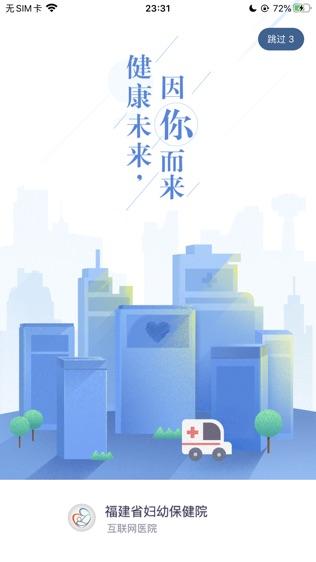 福建省妇幼保健院软件截图0
