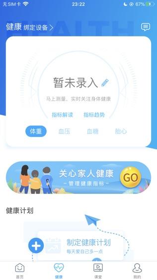 福建省妇幼保健院软件截图2