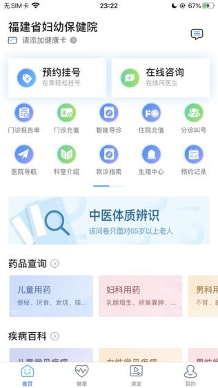 福建省妇幼保健院软件截图1