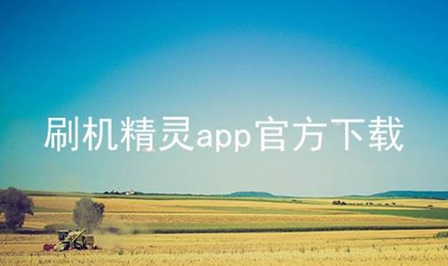 刷机精灵app官方下载软件合辑