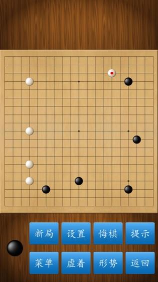 围棋经典版软件截图1