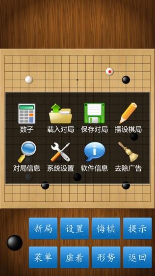 围棋经典版软件截图2