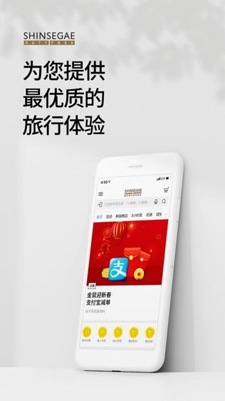 韩际新世界免税店软件截图0