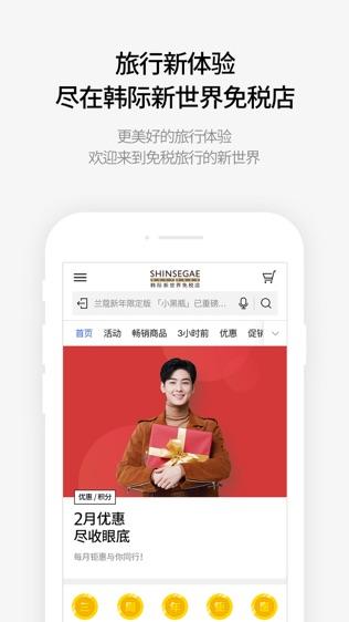 韩际新世界免税店软件截图1