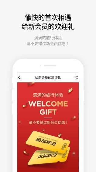 韩际新世界免税店软件截图2