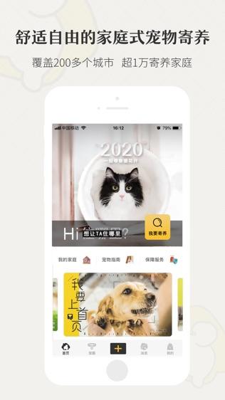 小狗在家宠物社区软件截图0