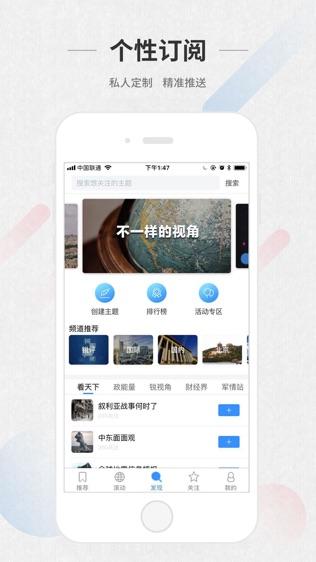 ChinaNews Plus软件截图2