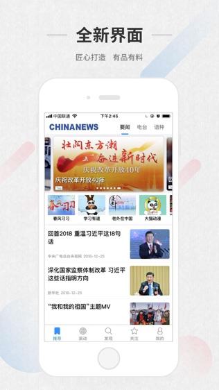 ChinaNews Plus软件截图1