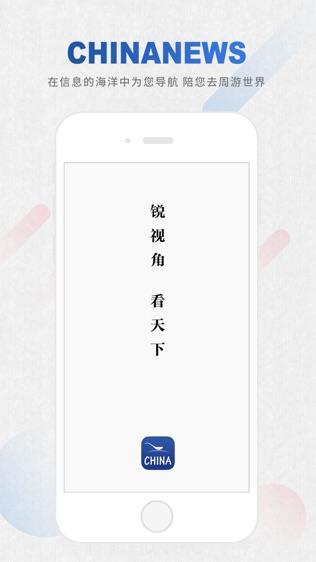 ChinaNews Plus软件截图0