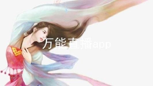 万能直播app