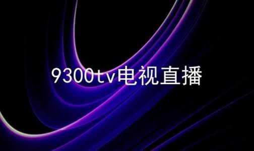 9300tv电视直播软件合辑