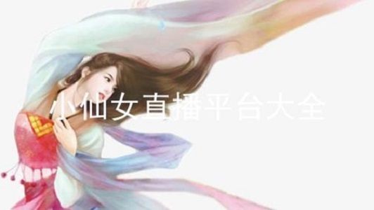 小仙女直播平台大全