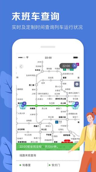 北京地铁软件截图1