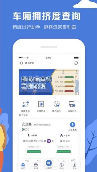 北京地铁软件截图2