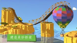 Build a Bridge!软件截图1