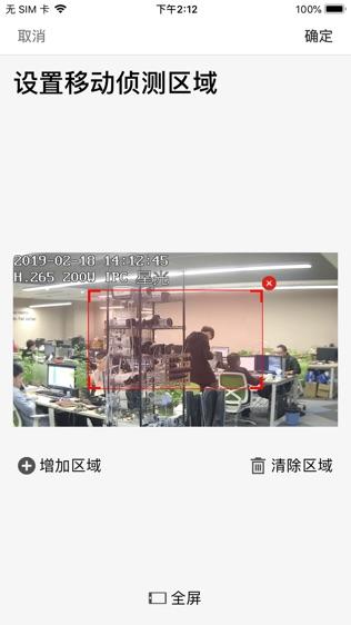 NVSIP软件截图1
