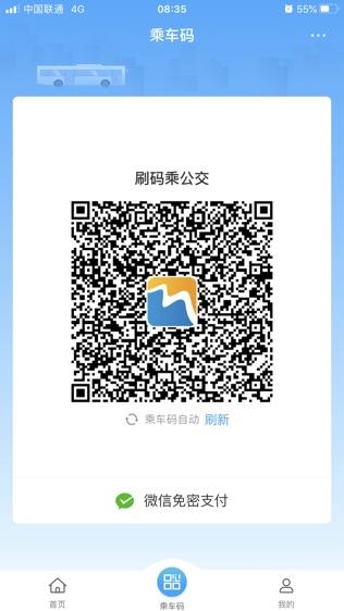 威海市民卡软件截图2