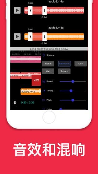 音乐剪辑软件截图2