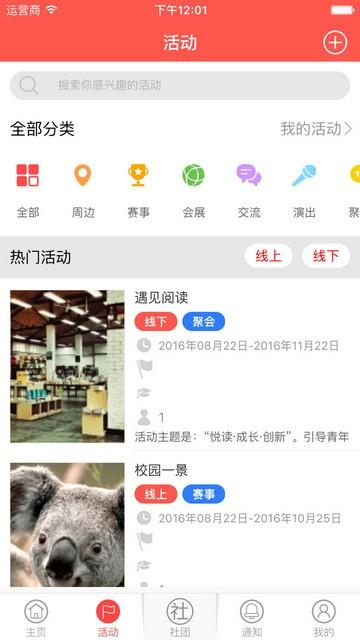 中国大学生在线软件截图0