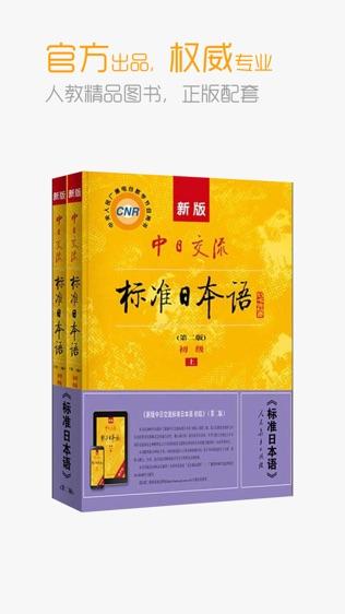 新版中日交流标准日本语软件截图0