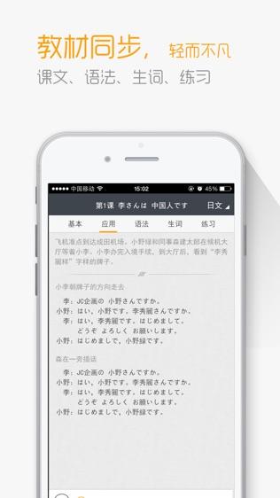 新版中日交流标准日本语软件截图2