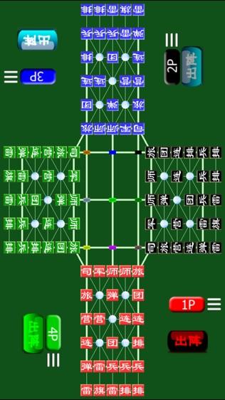 四国军棋软件截图0