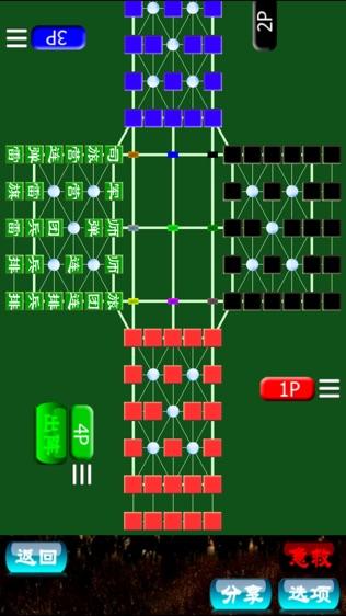 四国军棋软件截图1
