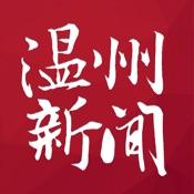 温州新闻(官方)